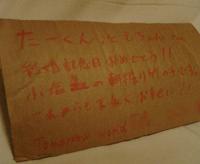 ダンボールに書かれたメッセージ